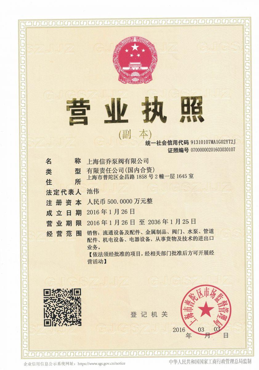 Shinjo Valve Business License