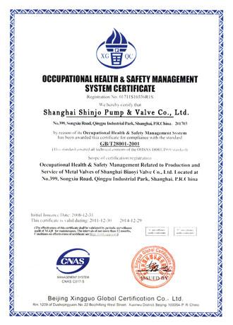 Shinjo Valve GB/T 28001-2001 Certificate