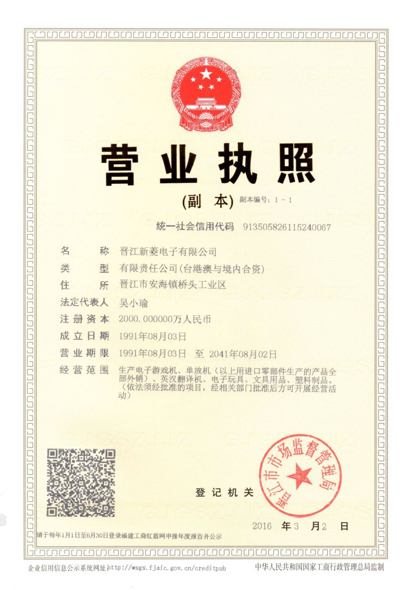 Business License of Sunlin Toys