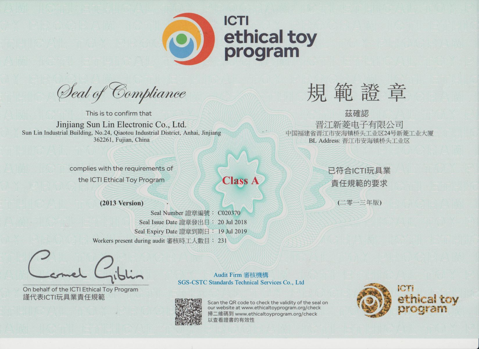 ICTI Certificate for Sun Lin