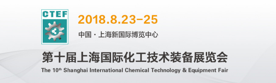 the-10th-shanghai-international-chemical-technology-equipment-exhibition