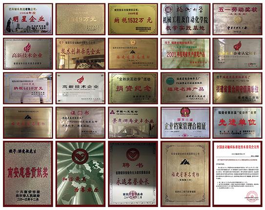 泛科集团企业证书