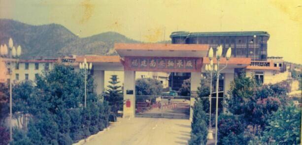 南安轴承厂