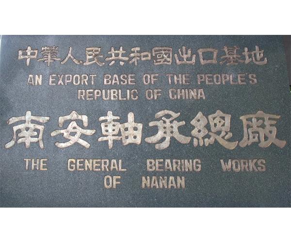"""1987年10月,获国务院机电办、外贸部批准为""""机电产品出口基地""""企业"""