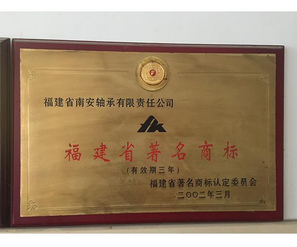 """FK商标一直被认定为福建省""""著名商标"""""""