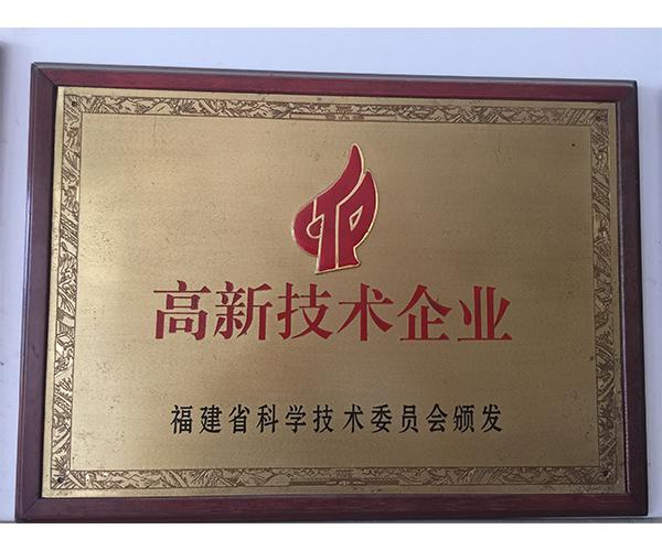 2000年至今,被福建省科委认定为高新技术企业