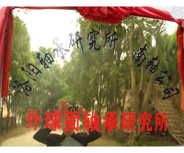 """2008年4月,与洛阳轴承研究所共同成立""""中国外球面轴承研究所"""