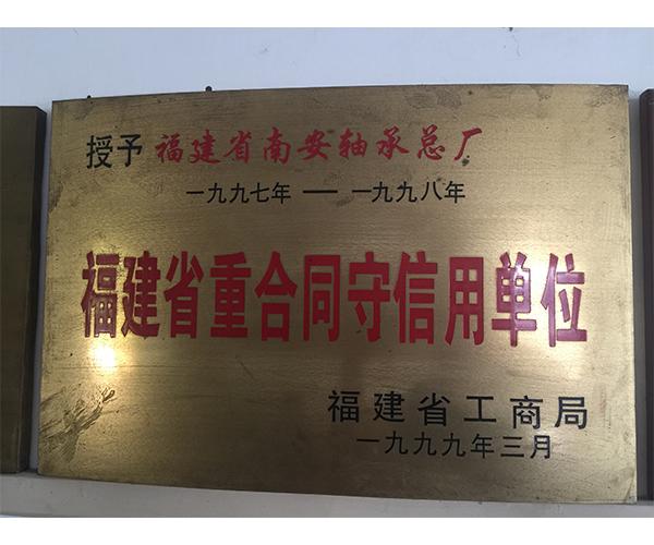 """被福建省工商局评为""""重合同、守信用""""单位"""