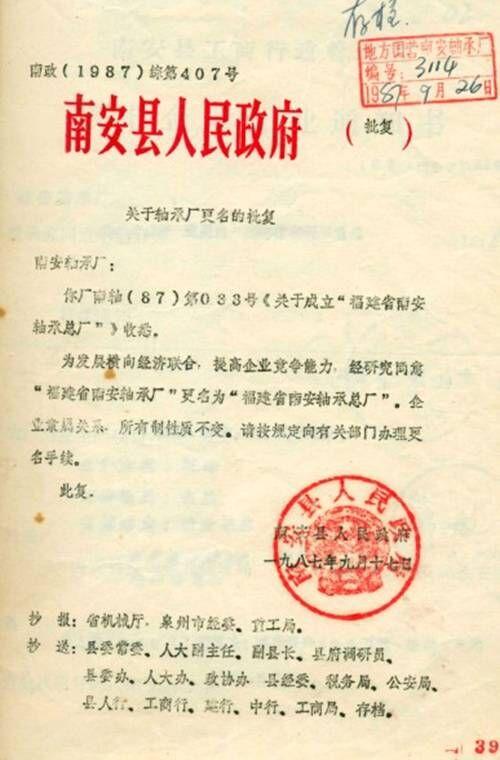 1987年,改名福建南安轴承总厂,并设立梅山分厂
