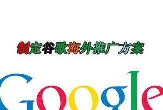 谷歌推广几个重要技巧