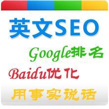 英文网站做谷歌seo排名方法