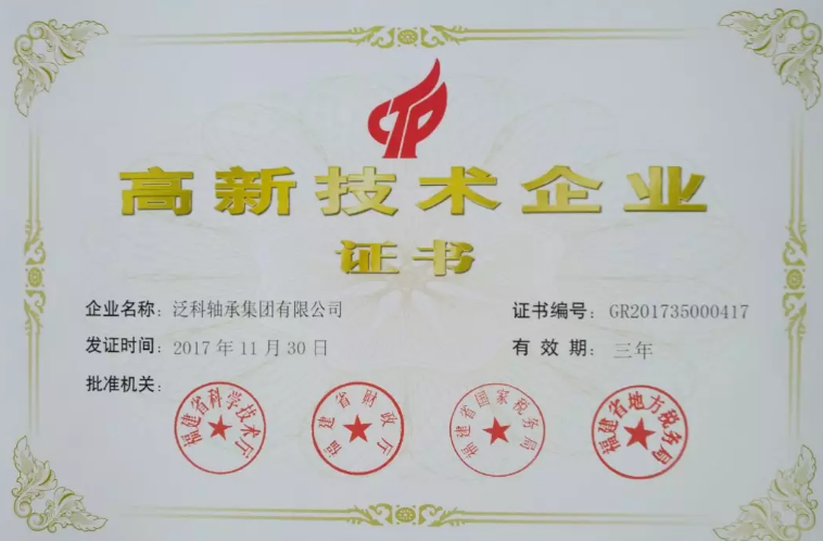 congratulations-on-fk-sup-sup-s-chinese-high-tech-enterprise-certification-01