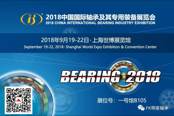 FK Invites You To The China Bearing Exhibition 2018