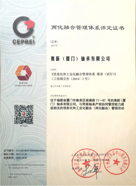 fk-s-subsidiary-corporation-ao-xin-bearing-gains-the-iiims-certificate