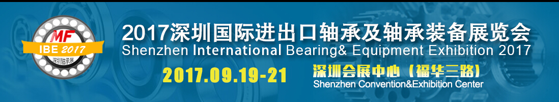 Shenzhen International Bearing & Equipment Exhibition 2017