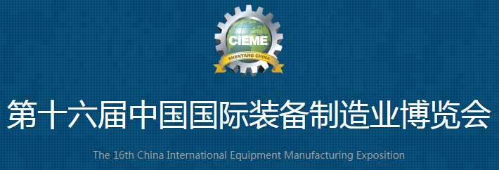 the-16th-china-international-equipment-manufacturing-exposition