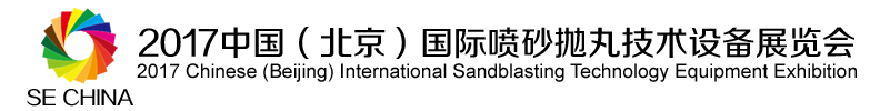 2017-chinese-beijing-international-sandblasting-technology-equipment-exhibition