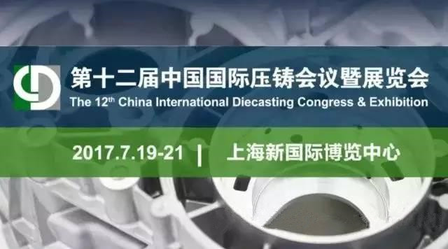 The 12th China International Die Casting Conference and Exhibition 2017