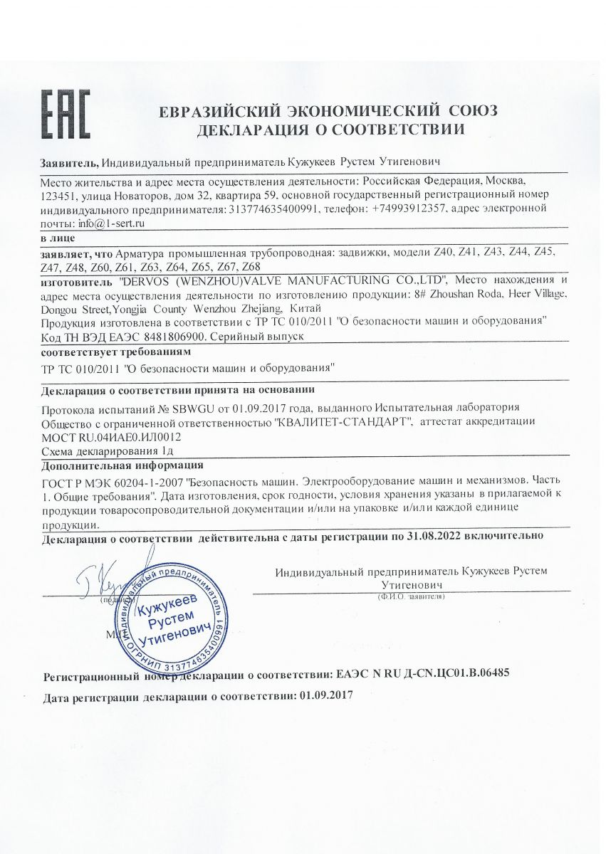 Eac Certification Dervos
