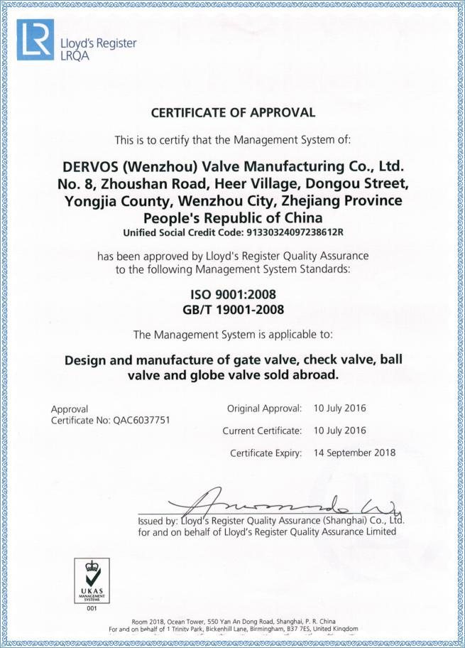 Dervos Valve ISO 9001:2008 GB/T 19001-2008 (PDF)