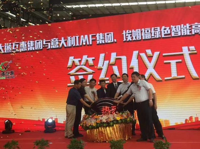 Datong held a signing ceremony with IMF
