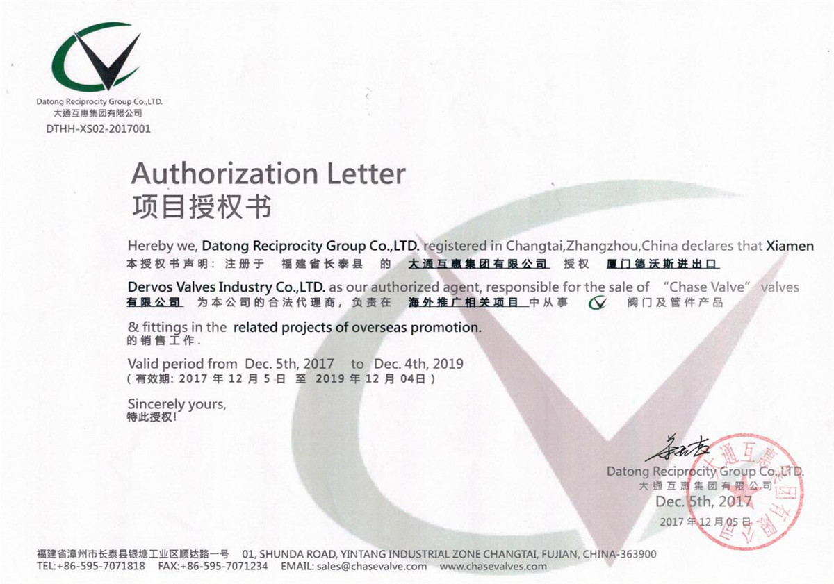 DERVOS Is Authorized Oversea Sales Agent By Datong Reciprocity Group