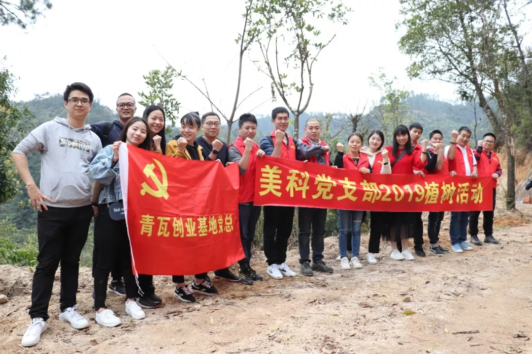 make-s-tree-planting-activity-on-2019-china-s-arbor-day-activity.jpg