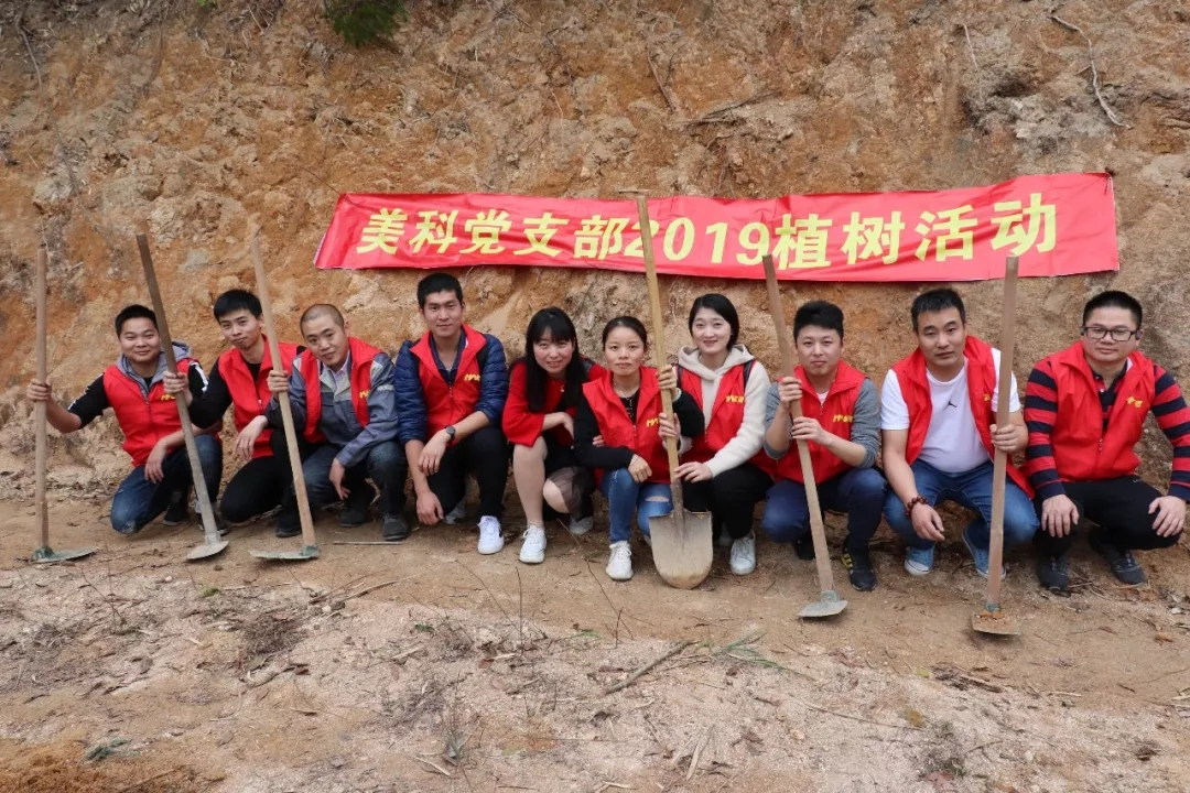 make-s-tree-planting-activity-on-2019-china-s-arbor-day-party-activity.jpg