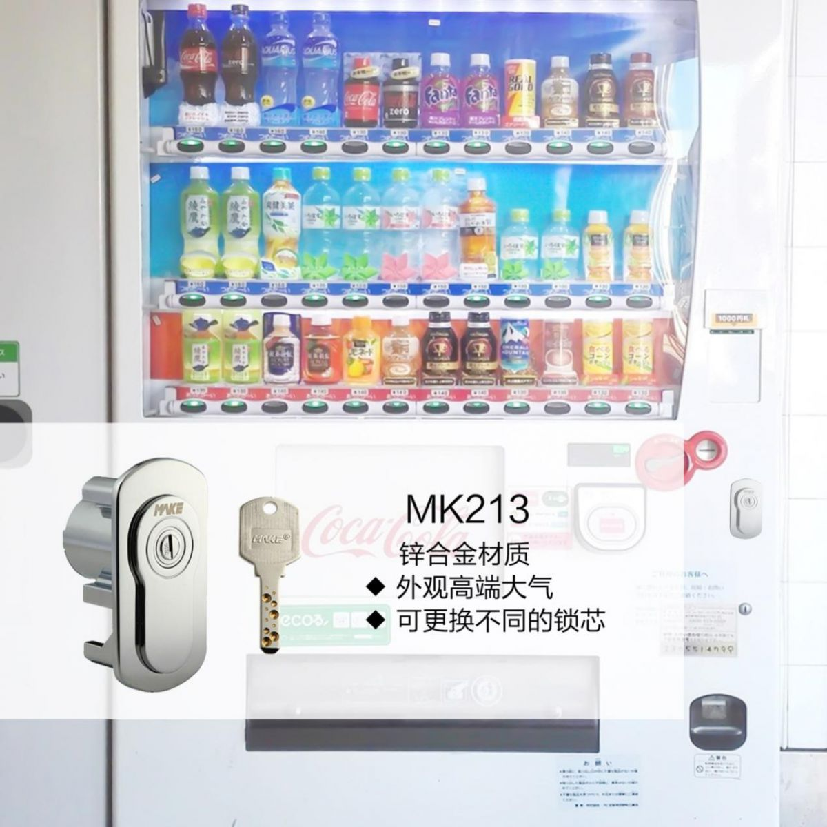 Pick the most reassuring lock for your vending machine