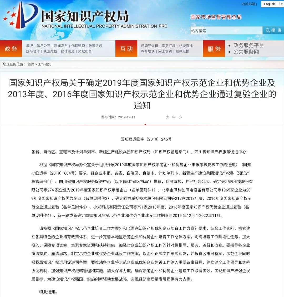 MAKE Was Granted as China State Intellectual Property Company