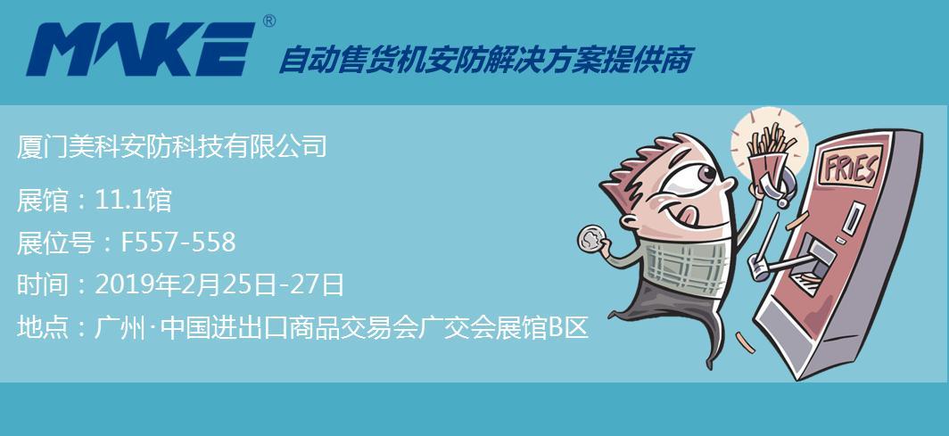 guangzhou-fair-report-vending-machine-lock-in-the-self-service-era-faair.jpg