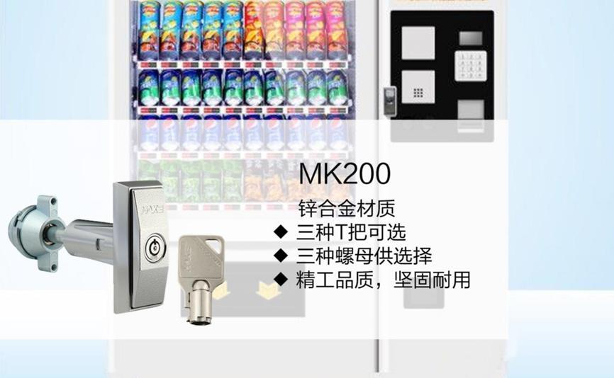 guangzhou-fair-report-vending-machine-lock-in-the-self-service-era-mk200.jpg