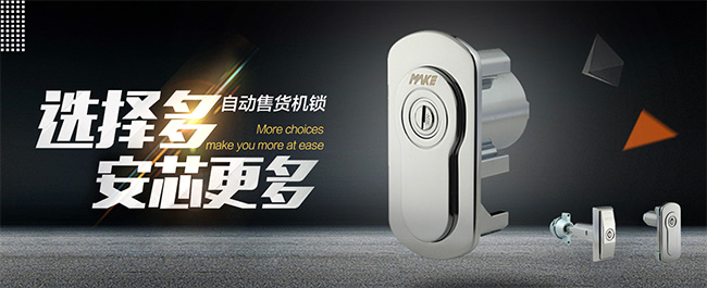 vending-machine-locks-opening-a-new-retail-model-lock.jpg