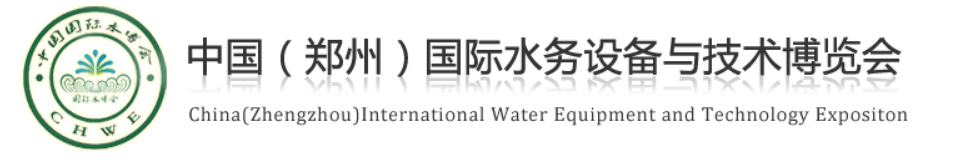 2017-china-zhengzhou-international-water-equipment-and-technology-exposition