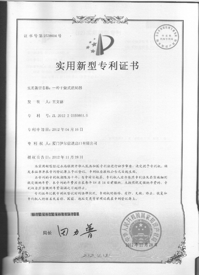 Certificate of Utility Model Patent-Milk Mixer