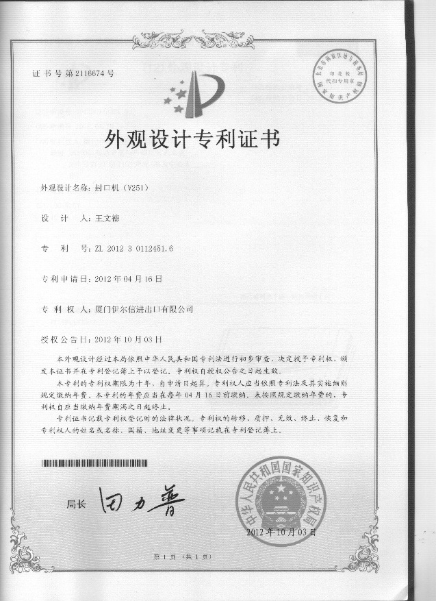 Certificate of Utility Model Patent-Sealing Machine