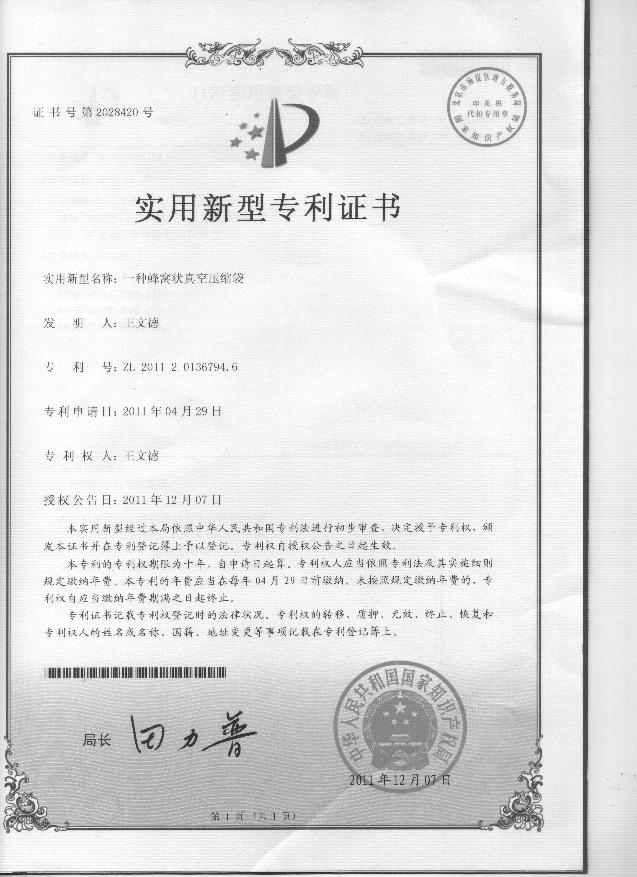 Certificate of Utility Model Patent-Vacuum Bags
