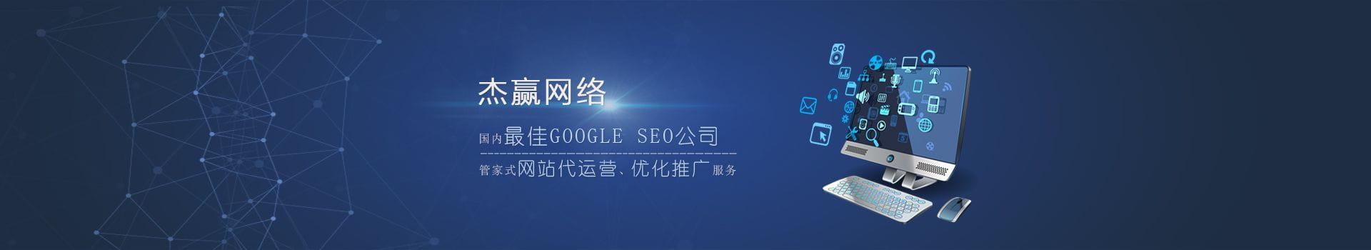 Google SEO 公司