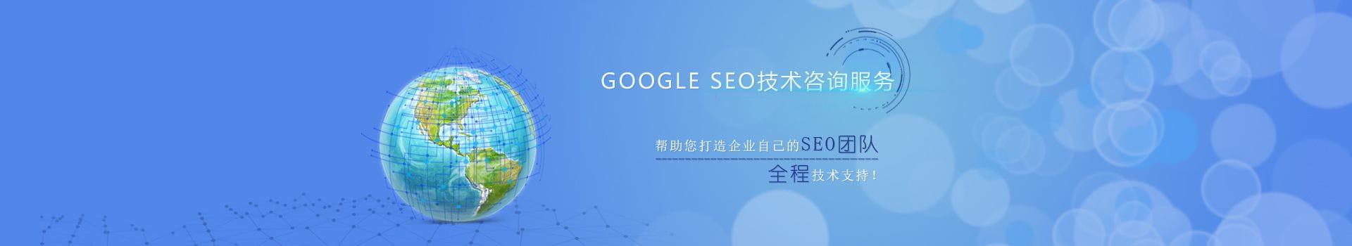 Google 优化公司