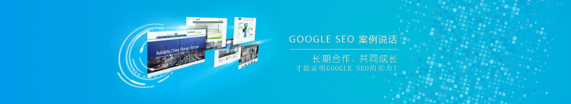 谷歌SEO优化公司案例