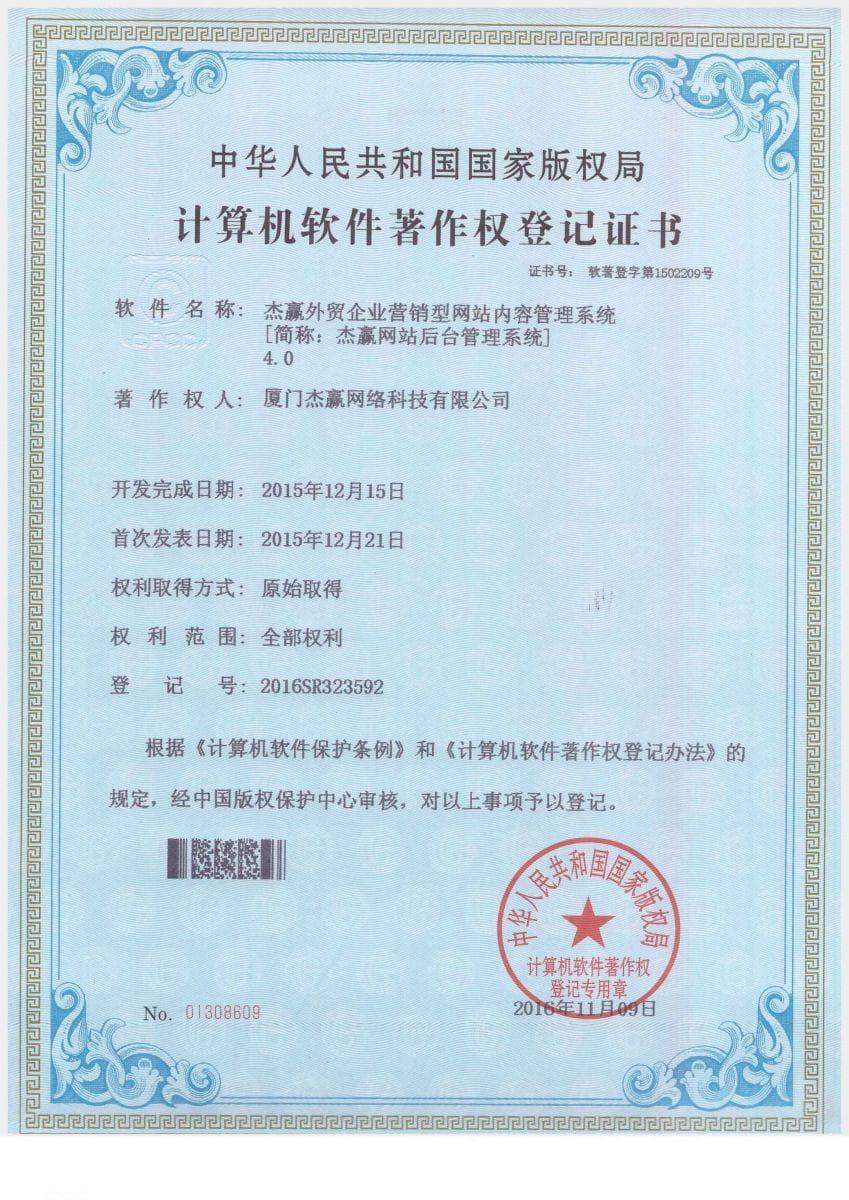 《杰赢外贸企业营销型网站内容管理系统4.0》计算机软件著作权登记证书