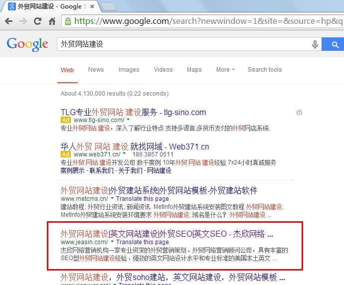 杰赢网络自己的谷歌SEO优化推广实力