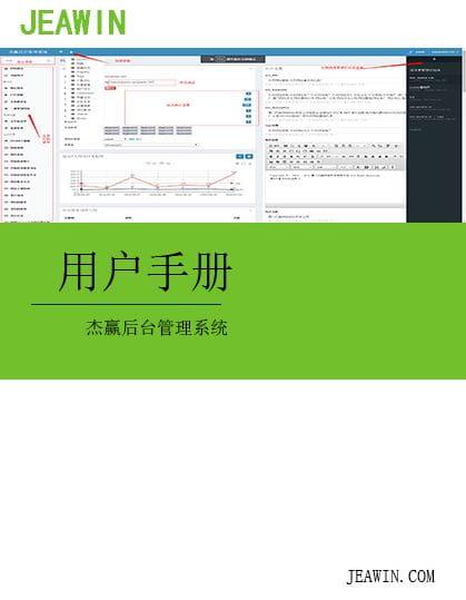 杰赢网站后台管理操作手册4.0版