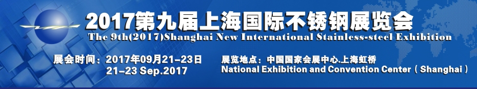 the-9th-2017-shanghai-new-international-stainless-steel-exhibition