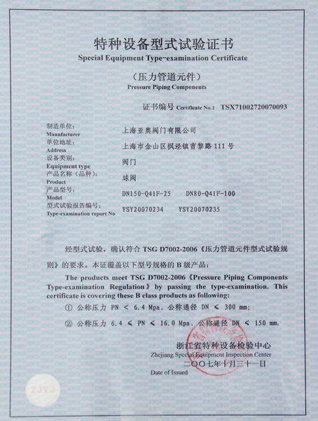 Yaao Special Equipment Type Examination Certificate for Ball Valve