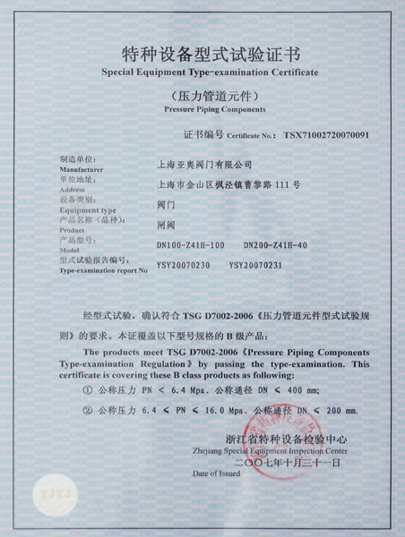 Yaao Special Equipment Type Examination Certificate for Gate Valve