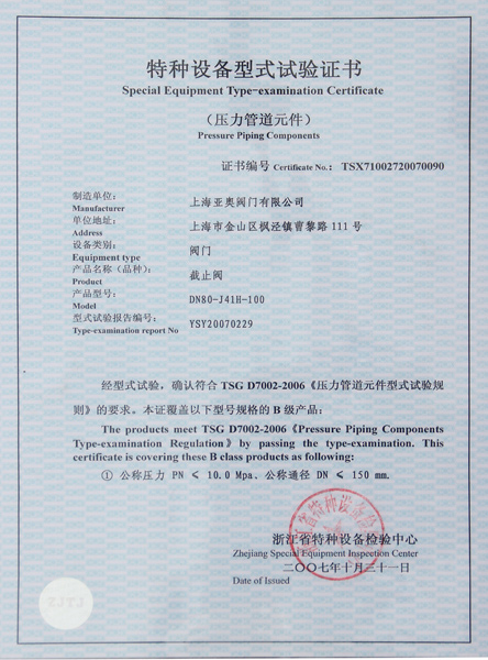 Yaao Special Equipment Type Examination Certificate for Globe Valve