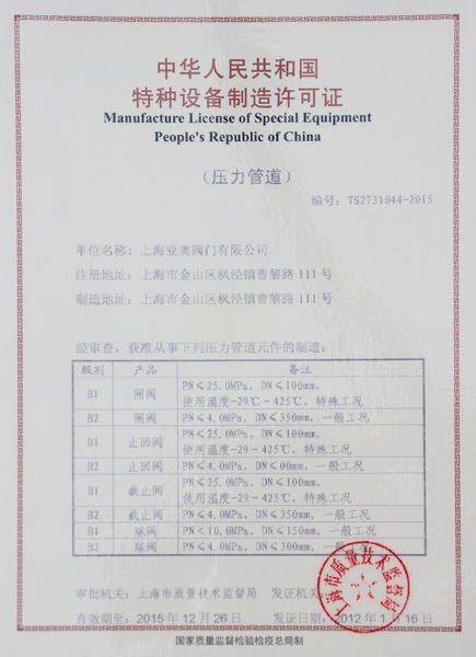 Yaao Valve Manufacture License of Special Equipment